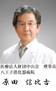 医療法人財団中山会 理事長 八王子消化器病院 原田 信比古