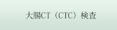 大腸CT(CTC)