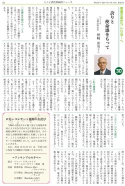 広報誌 おおるり30号