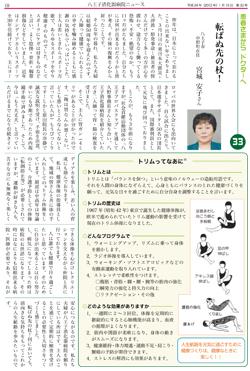 広報誌 おおるり33号
