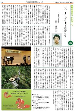 広報誌 おおるり36号