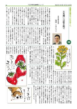 広報誌 おおるり38号
