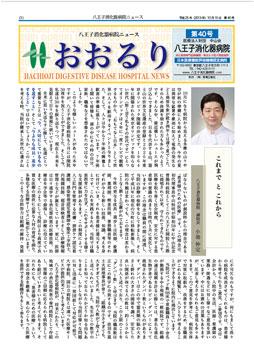 広報誌 おおるり40号