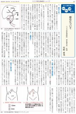 広報誌 おおるり41号