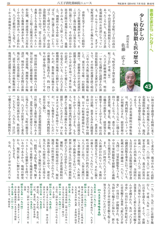 広報誌 おおるり43号
