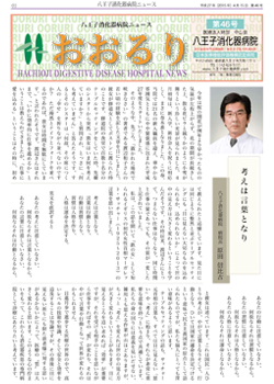 広報誌 おおるり46号