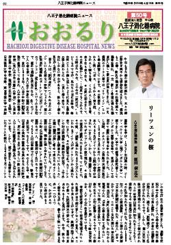 広報誌 おおるり50号
