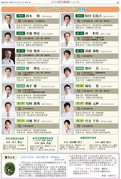 広報誌 おおるり51号