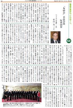 広報誌 おおるり53号