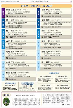 広報誌 おおるり54号