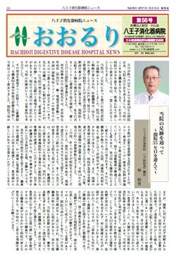 広報誌 おおるり56号