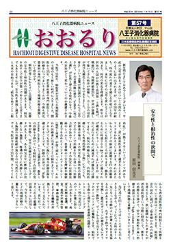 広報誌 おおるり57号