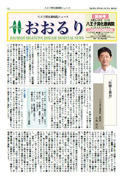 広報誌 おおるり58号