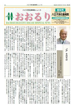 広報誌 おおるり59号