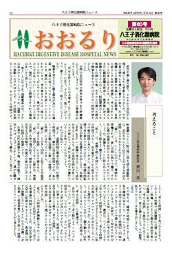 広報誌 おおるり60号