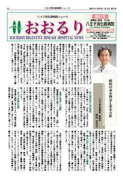 広報誌 おおるり61号