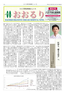 広報誌 おおるり62号