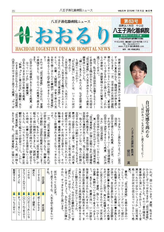 広報誌 おおるり63号