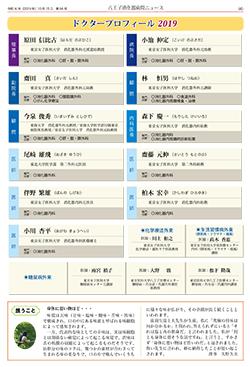 広報誌 おおるり64号