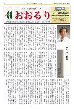 広報誌 おおるり65号