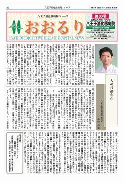 広報誌 おおるり66号