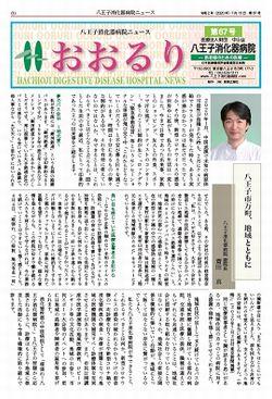 広報誌 おおるり67号