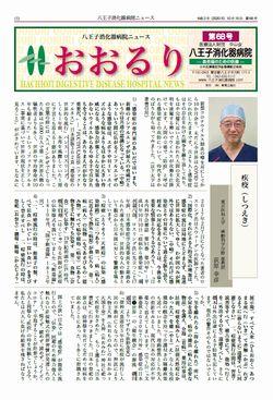 広報誌 おおるり68号
