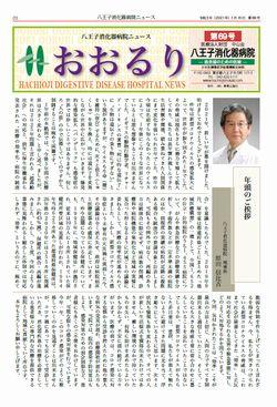 広報誌 おおるり69号