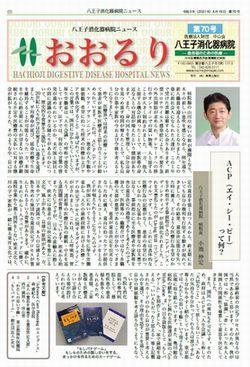 広報誌 おおるり70号