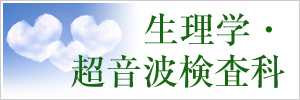 生理学・超音波検査科採用情報